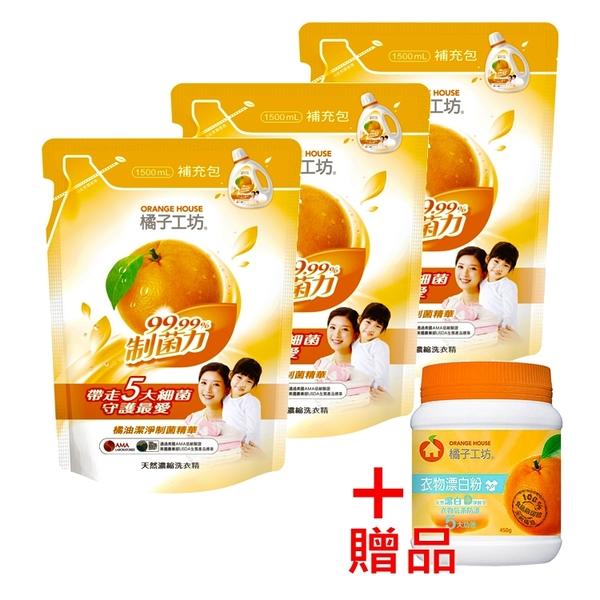 橘子工坊-制菌配方 濃縮洗衣精補充包1500mlx3包 加贈漂白粉
