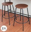 【佧蘿家居館】吧檯 吧台桌椅 餐桌椅 吧...