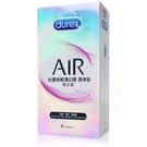 Durex 杜蕾斯 AIR 輕薄幻隱 潤滑裝 8入 衛生套 保險套 熱銷 空氣套! 【DDBS】