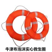 專業船用救生圈 成人兒童實心牛津布水庫泳池防汛專用 泡沫游泳圈 阿卡娜