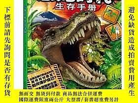 簡體書-十日到貨 R3Y恐龍時代生存手冊(精裝版) [英]克萊爾·希伯特  著;鄭文傑  譯 北京