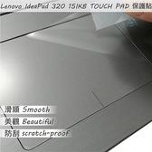 【Ezstick】Lenovo IdeaPad 320 15 IKB 系列專用 TOUCH PAD 抗刮保護貼