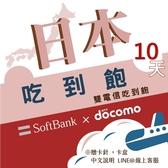 《日本網路卡》10天日本上網中毒者專用高速4G不降速吃到飽方案/日本網卡吃到飽《日本中毒者》