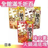 日本 味の素 火鍋湯底塊 豆漿鍋 甘醇醬油 韓式泡菜 火鍋 湯底 料理【小福部屋】