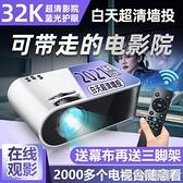 投影儀 32.K超高清投影儀家用投影智能連wif手機投墻上臥室宿舍白天直投 快速出貨