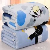 冬季毛毯珊瑚絨毯子加厚法蘭絨床單空調毯被子單人宿舍學生午睡毯   芊惠衣屋igo
