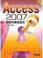 二手書博民逛書店《Access 2007圖解與實務應用(附範例光碟)》 R2Y ISBN:9789572170274