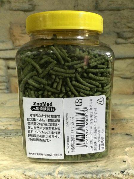 【西高地水族坊】ZOO MED  水龜條狀飼料水龜、水蛙、蠑螈 28g