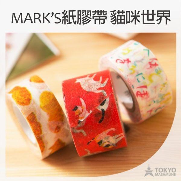 【東京正宗】 日本 MARK'S maste 紙膠帶 2016 新款 貓咪世界 3入組 特價75折 MKT158-A