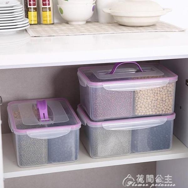 冰箱收納分格塑料保鮮盒冰箱微波密封盒4升四分格儲藏盒谷物盒干貨收 快速出貨YJT