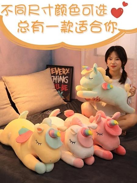 獨角獸公仔毛絨玩具可愛床上睡覺抱枕女生大號玩偶布娃娃生日禮物 一木良品