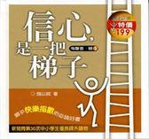 (二手書)信心,是一把梯子