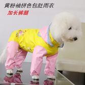 】狗狗雨衣泰迪小型犬衣服寵物雨披小狗四腳加長狗狗衣服雨衣