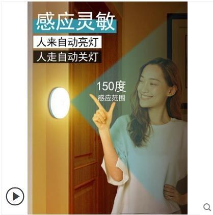 感應燈 智能人體感應小夜燈led過道家用充電式自動聲控光控樓道走廊壁燈 芊墨左岸