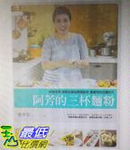 [COSCO代購] W117337 阿芳老師手做美食全紀錄加量加料回饋版