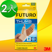 3M FUTURO護腕 – 拇指支撐型(2入)-膚 L-XL