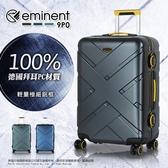 【 限時兩天】eminent 萬國通路 24吋 行李箱 鋁框 旅行箱 9P0