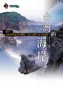 (二手書)台灣的海岸