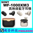 SONY WF-1000XM3真無線降噪...