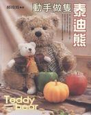 (二手書)動手做隻泰迪熊
