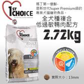 PetLand寵物樂園《瑪丁-第一優鮮》低過敏特殊成犬/成犬鴨肉+馬鈴薯配方-2.72KG