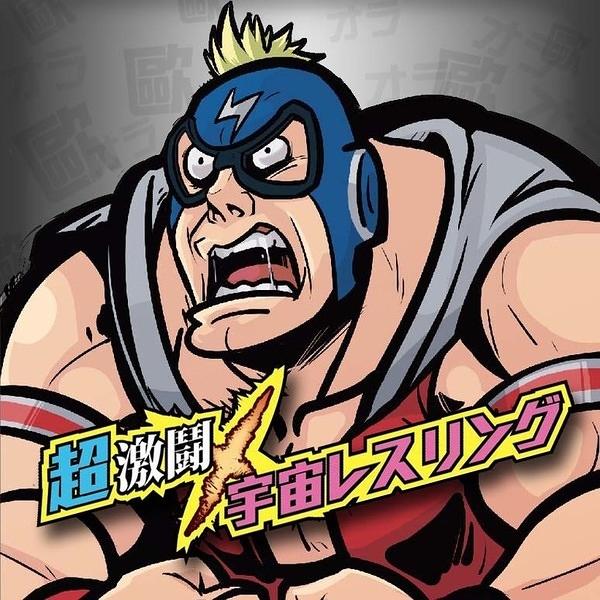 『高雄龐奇桌遊』宇宙摔角聯盟 Galaxy Wrestling Federation 繁體中文版 正版桌上遊戲專賣店