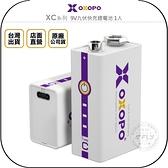 《飛翔無線3C》OXOPO XC系列 9V九伏快充鋰電池 1入◉公司貨◉300mAh◉9V◉TYPE-C充電孔