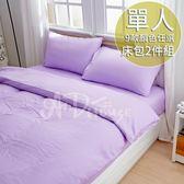 [AnD House]精選舒適素色-單人床包2件組_粉紫