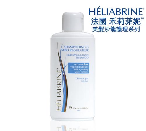 【法國 禾莉菲妮HELIABRINE】舒麗洗髮精(250ml)♥平衡油質,調理油性頭皮/髮質♥