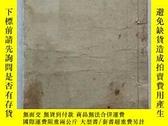 二手書博民逛書店《修真指南》罕見清鹹豐八年(1858)Y253298