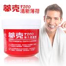 蒂克 強力潔齒劑 清新薄荷 140g 潔牙 除垢 齒垢 黃垢 清潔 美齒 牙膏 牙粉【DDBS】