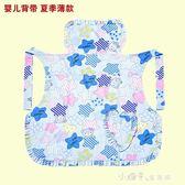 夏季薄款嬰兒童傳統四川純棉布背帶老式寶寶重慶云南透氣背巾背扇 小確幸生活館