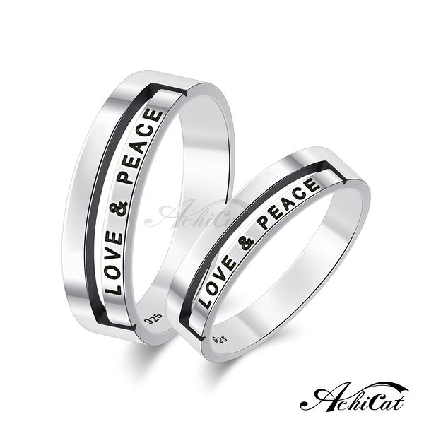 AchiCat 情侶戒指 925純銀戒指 指引幸福 LOVE 尾戒 送刻字 單個價格 AS20009