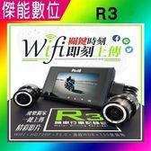 飛樂 Philo R3 WIFI【贈16G】前後鏡頭行車紀錄器 機車行車紀錄器 720P 另 PV308 PV550 PLUS R5 R8