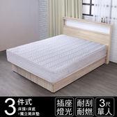 IHouse-山田 日式插座燈光房間三件組(床墊+床頭+床底)單人3尺胡桃