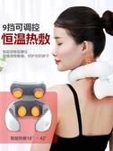 頸部肩部頸肩按摩儀多功能全身電動脖子理療勁椎護頸儀 莎瓦迪卡