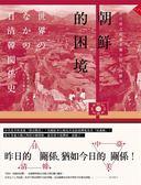 (二手書)朝鮮的困境:在日清之間追求獨立自主的歷史