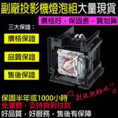 【Eyou】5811100818-S Vivitek For OEM副廠投影機燈泡組 D5530、D5600、D6000、D6010