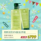 【99購划算】RF 荷那法蕊 Naturia蒔蘿SPA髮浴2件組 500ml+200ml (所有頭皮或髮質)【巴黎丁】