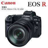 Canon EOS R KIT 含 RF24-105mm f/4L IS USM 5/31前購買即送R轉接環+郵政禮券+鏡頭延長保固 德寶光學
