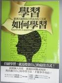 【書寶二手書T4/勵志_LFZ】學習如何學習_安德烈.吉爾丹