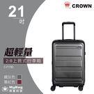 CROWN 皇冠 行李箱 21吋 超輕量大容量 2:8上掀式拉鍊行李箱 任選 C-F1783 得意時袋