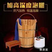家用洗腳盆足浴桶恒溫加熱婦科熏蒸木桶加高深桶實木蒸腳成人 LN1147 【雅居屋】