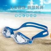 英發泳鏡男女成人學生游泳眼鏡 高清 防水大框游泳鏡 宜品