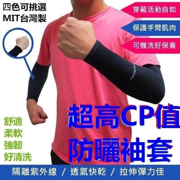 【南紡購物中心】【Meiyante】袖套 防曬袖套 手腕型 台灣製 涼感袖套 運動袖套 單車袖套 冰絲袖套
