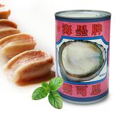 即期品2020-11月【魔味】香Q南美鮑(南美貝)15粒鮑魚罐頭425gx1罐