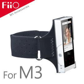 【風雅小舖】【FiiO M3專屬配件-SK-M3運動臂帶】