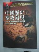 【書寶二手書T5/歷史_HGH】中國歷史掌故發現_簡志忠