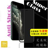 限量搶購【Super完美9H滿版型】適用蘋果 iPhone 7 8 Plus SE 2 2020 玻璃貼螢幕貼保護貼