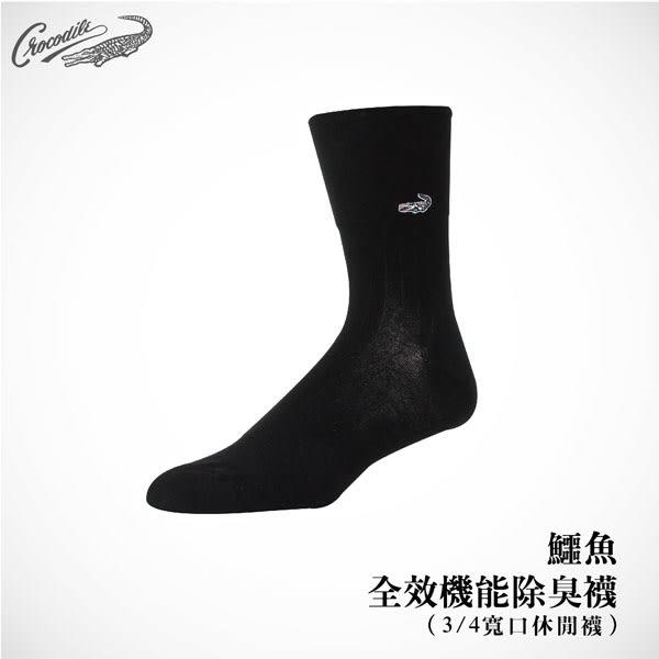 鱷魚全效機能除臭襪-3/4寬口休閒襪 七雙組